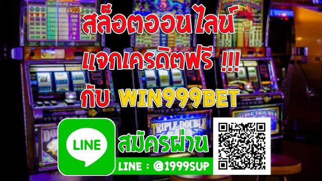 สล็อตออนไลน์-แจกเครดิตฟรี-win999bet