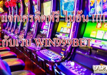 แจกเครดิต-WIN999BET