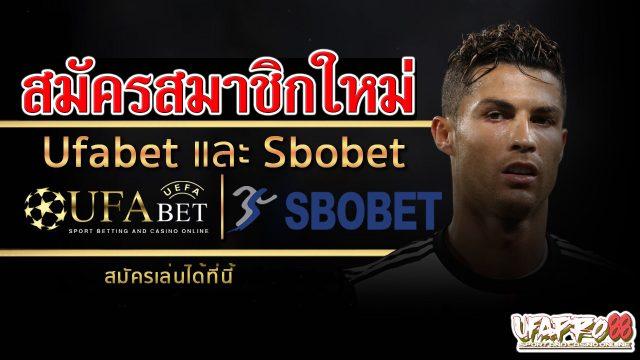 โปรโมชั่น-สมาชิกใหม่-Ufabet-Sbobet