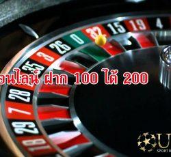 รูเล็ท-ฝาก100ได้200