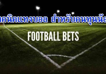 ufabet-เทคนิคแทงบอล