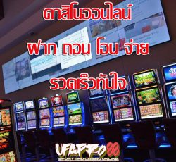 Casino-ฝากถอนเร็ว