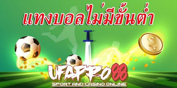ufapro88-แทงบอลไม่มีขั้นต่ำ