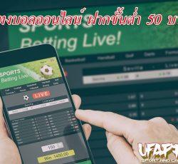 ufapro88-ฝากขั้นต่ำ50บาท