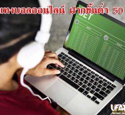 UFAPRO88-สอนแทงบอล