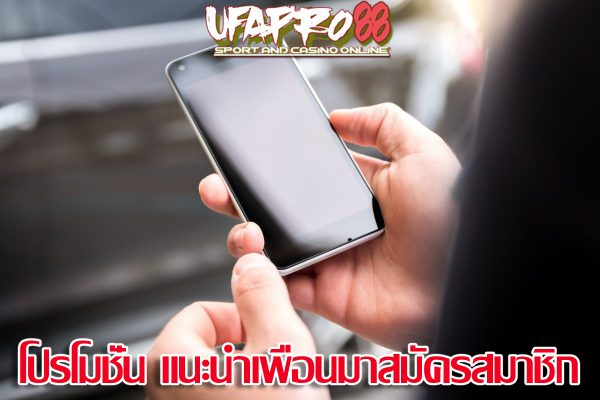 UFAPRO88-แนะนำเพื่อนมาสมัคร