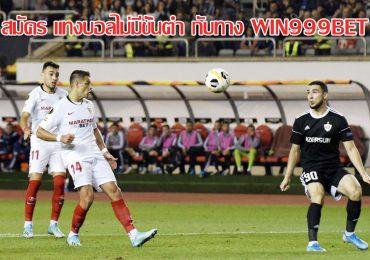 WIN999-แทงบอล