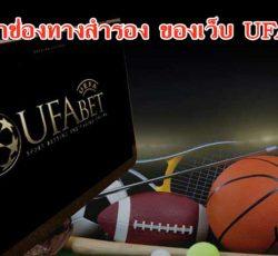 ufabet-ช่องทางสำรอง