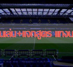 UFA1999-สอนแทงบอล