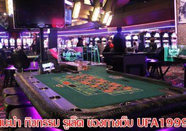 UFA1999-Roulette