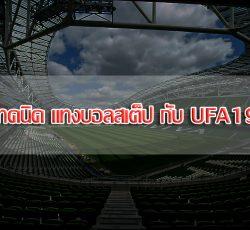 ufa1999-เทคนิคแทงบอล