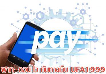 ufa1999-banking