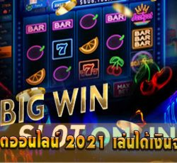 Slot-online-2021