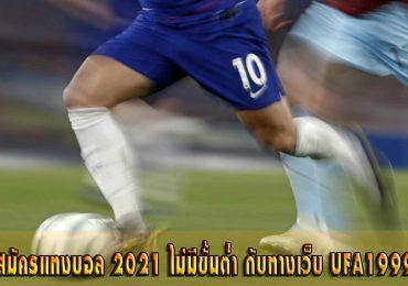 Soccer-Bet-Register