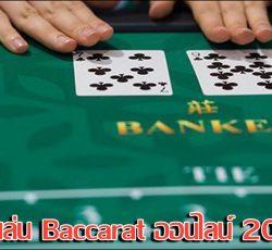 Baccarat ออนไลน์ 2021