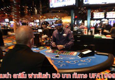ufa1999-casino-50B