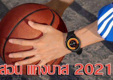 แทงบาส 2021