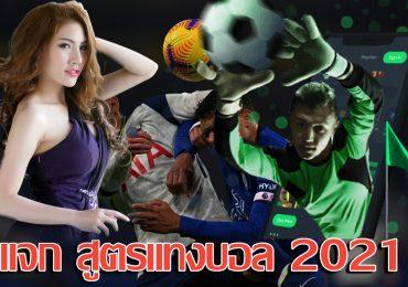 สูตรแทงบอล 2021
