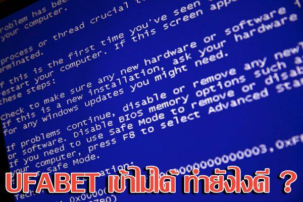 ufabet-1