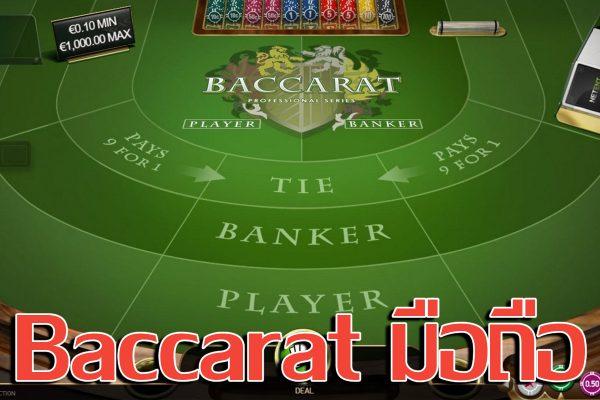 Baccarat มือถือ