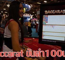 Baccarat ขั้นต่ำ100บาท