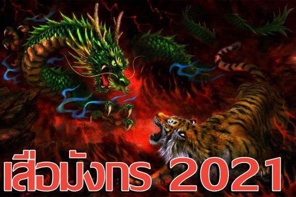 เสือมังกร 2021