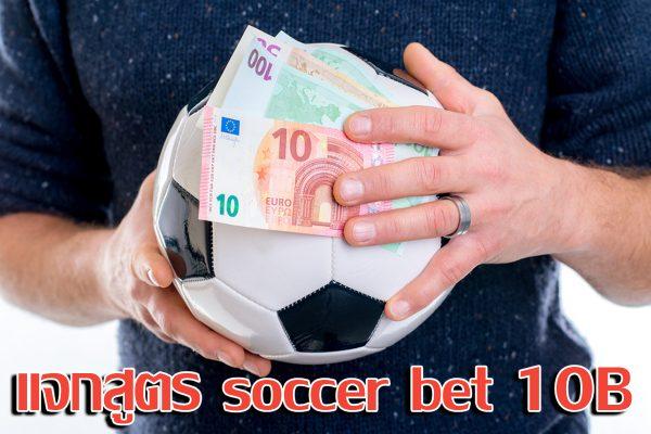 soccer bet 10B