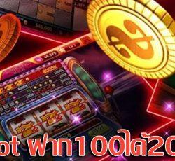Slot ฝาก100ได้200