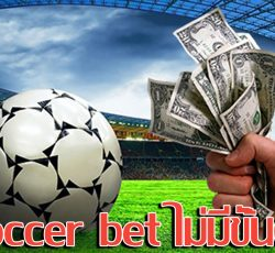 Soccer bet ไม่มีขั้นต่ำ