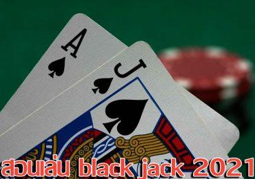 สอนเล่น black jack 2021