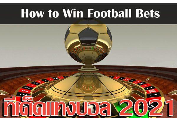 ทีเด็ดแทงบอล 2021