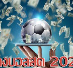แทงบอลสด 2021