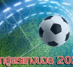 แจกสูตรแทงบอล 2021