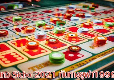 แทง sicbo 2021