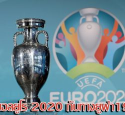 แทงบอลยูโร 2020