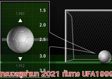 แทงบอลยูฟ่าเบท 2021