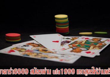 บาคาร่า6669