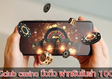gclub casino มือถือ